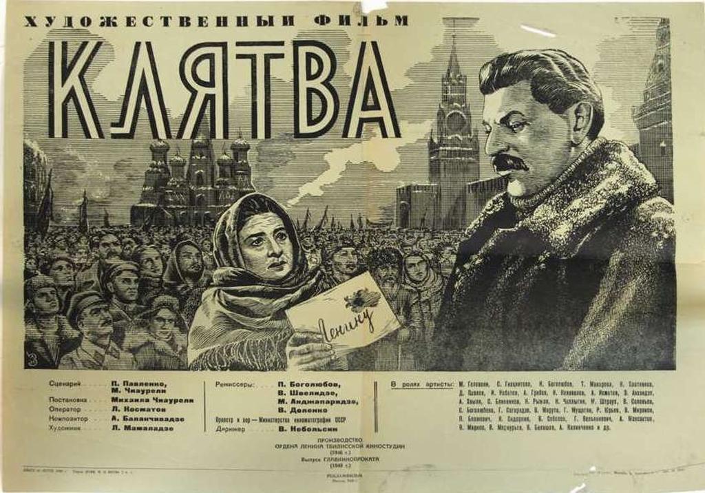 Афиша фильма «Клятва» (1946)