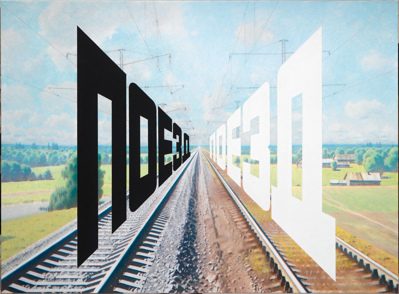 «Поезд-поезд», 2007