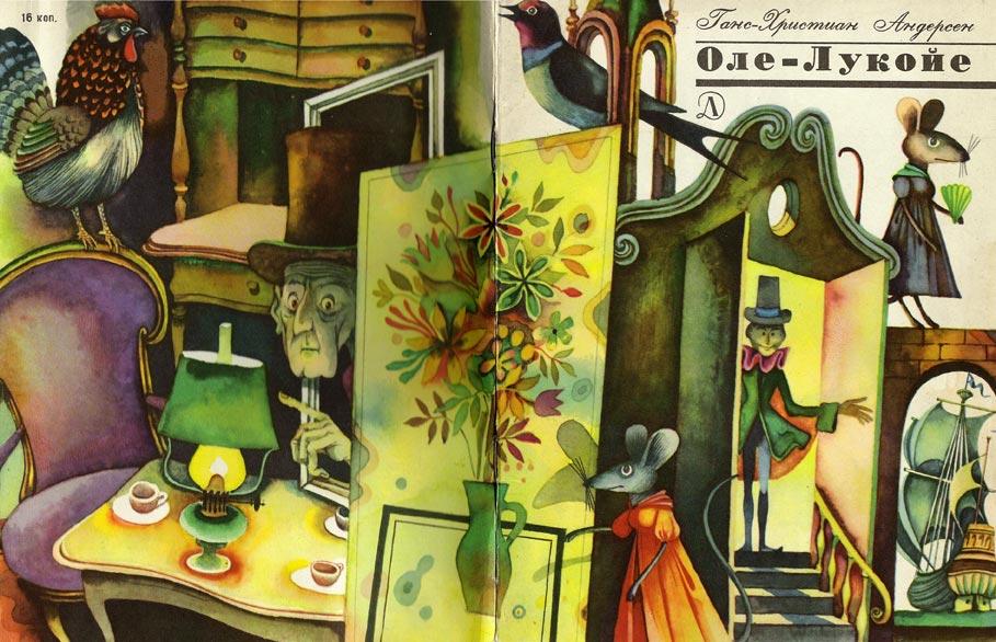 """Виктор Пивоваров. Иллюстрации к книге """"Оле-Лукойе"""",1968"""