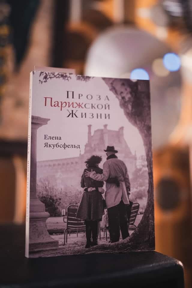 Книга Елены Якубсфельд «Проза Парижской Жизни»