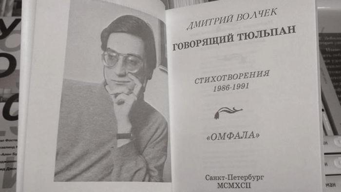 Первый печатный сборник стихов Д. Волчека «Говорящий тюльпан» (1991). Фрагмент фото Михаила Климина, Facebook