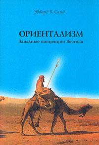 Знаменитое выражение «столкновение цивилизаций» Сэмуэль Хантингтон позаимствовал у крупного ориенталиста и историка Берна