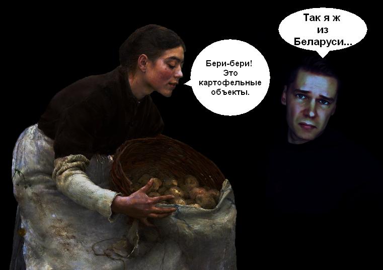 В рамках картины Жюля Бастьен-Лепажа «Октябрь. Сбор картофеля».