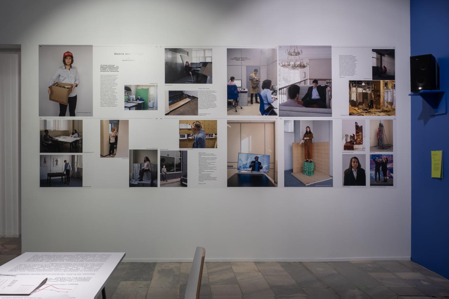 Проект Doers and Doings Сергея Новикова. Фрагмент экспозиции. Фотографии Research Arts (2020)