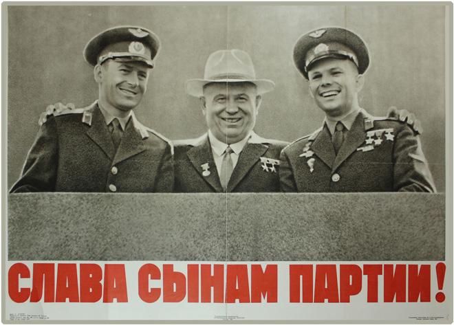 1961, фото - А. Устинов