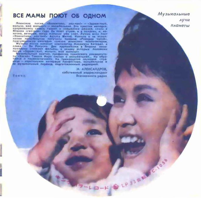 <b>Журнал «Кругозор», февраль 1964</b>