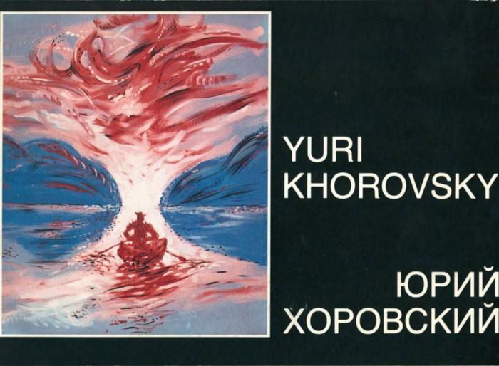 Каталог выставки Юрия Хоровского в Галерее Марата Гельмана. 1991 г. Источник: https://russianartarchive.net/