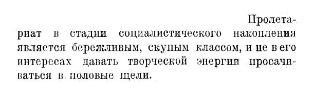 Залкинд А.Б. Половой фетишизм. - М., 1925. - с.44