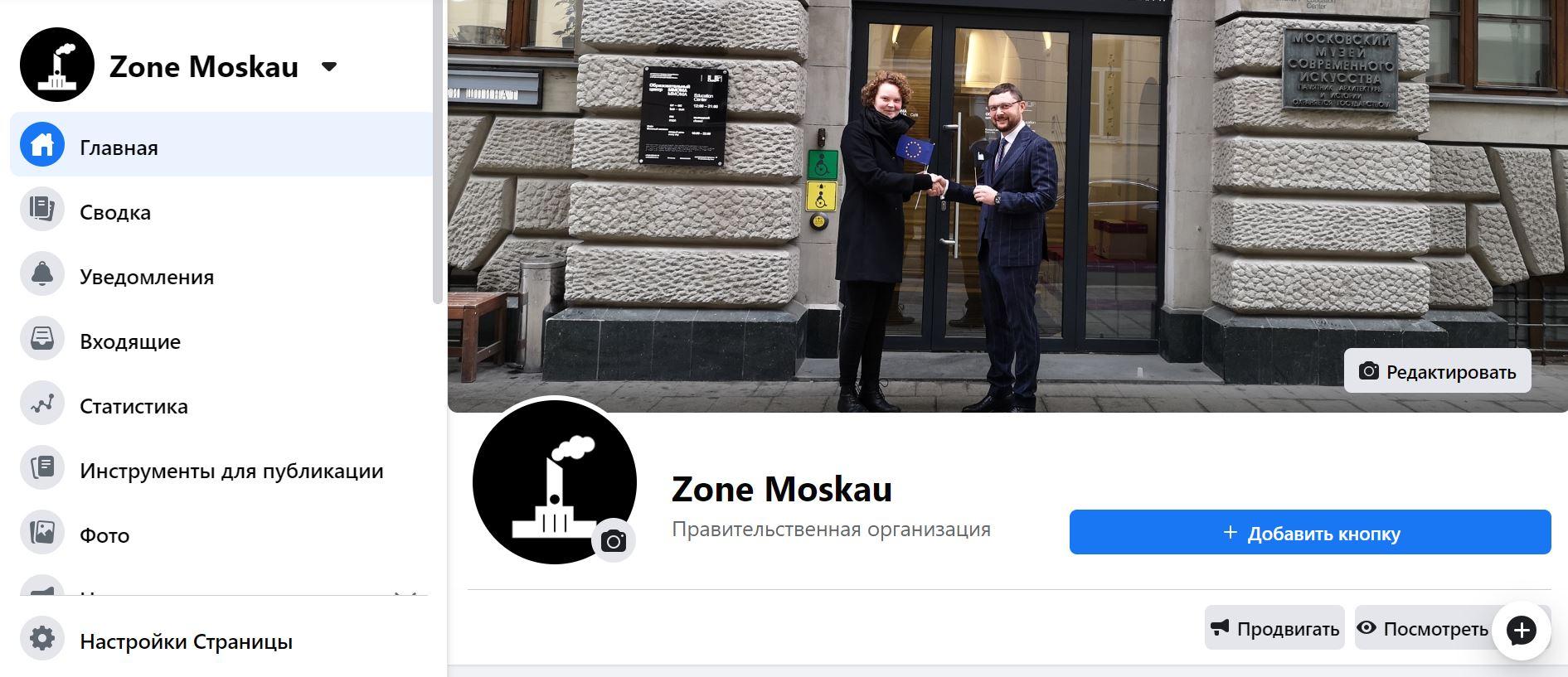 Вид редакторского интерфейса страницы Zone Moskau. Проект Institutfür Alles Mögliche (Берлин) для фестиваля самоорганиза