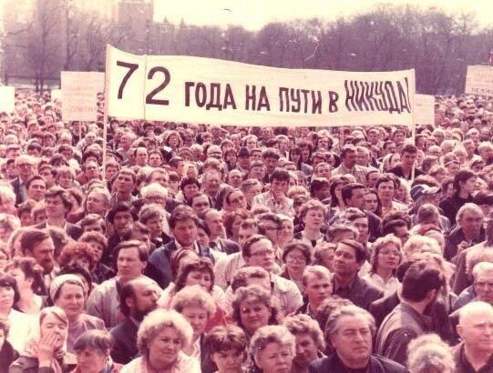 1989, Москва