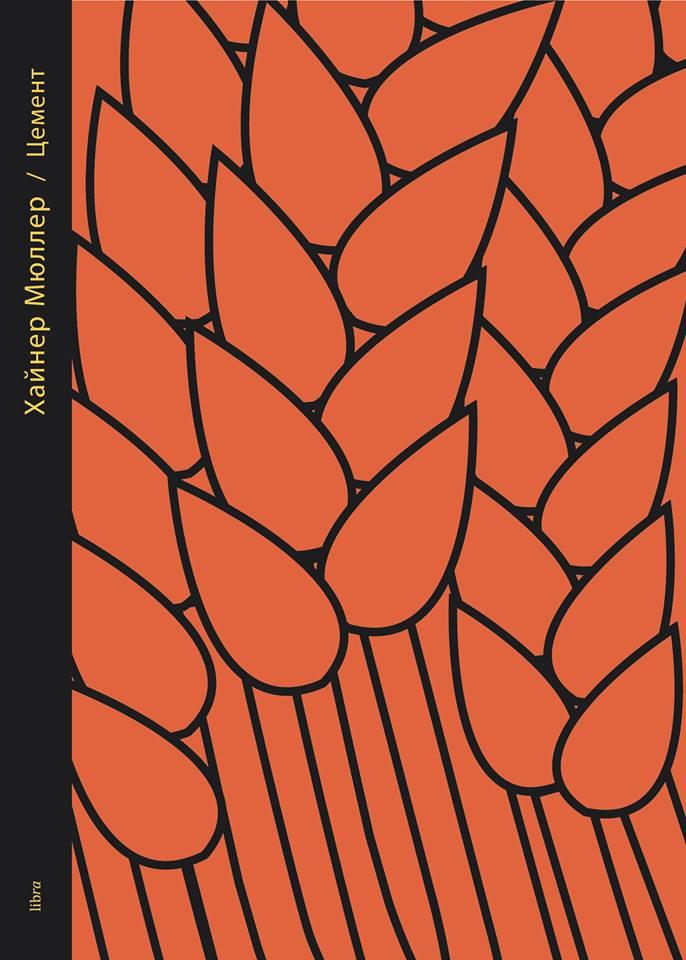Хайнер Мюллер. Цемент. Стихотворения / Пер. с нем. А. Филиппов-Чехов. М.: lib<i>ra</i>, 2017.