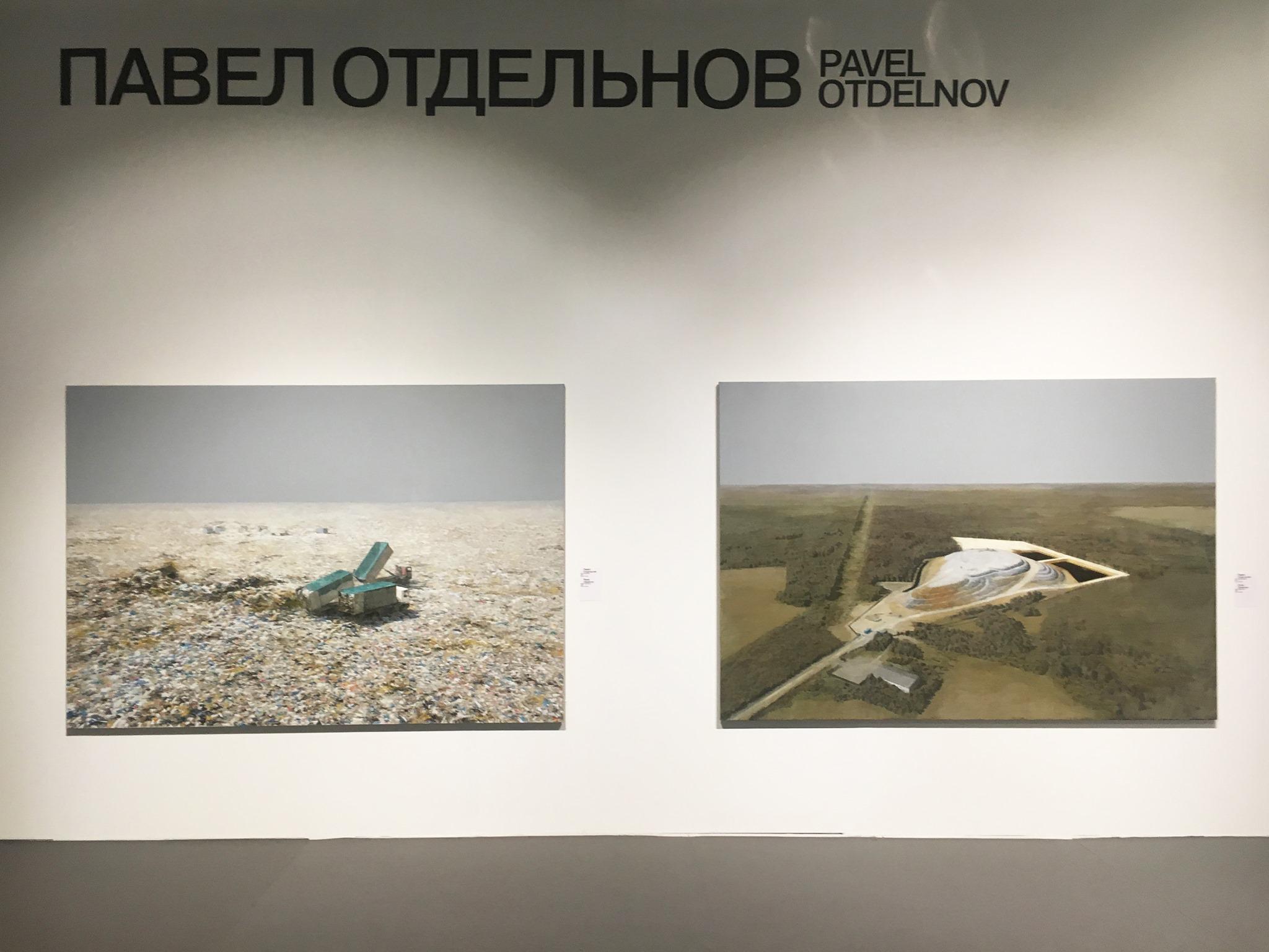 Павел Отдельнов, 8-я Московской международной биеннале современного искусства: «Ориентирование на местности», 2019