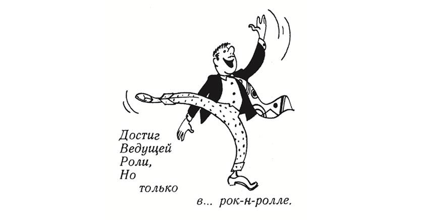 «Ведущий лоботряс. Достиг ведущей роли, но только в рок-н-ролле». Художник С. Смирнова (Крокодил. 1958. No 35). Здесь