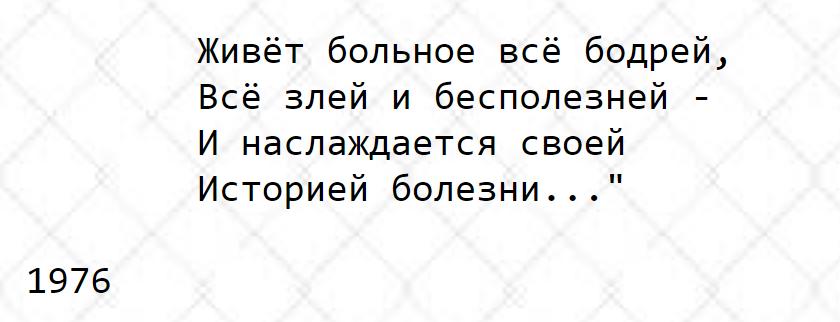 Владимир Высоцкий - История болезни