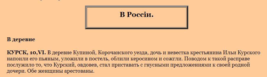 "24 (11) июня 1911 года, газета ""Русское слово"" -http://starosti.ru/archive.php?y=1911&m=06&d=24"