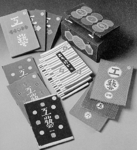 Журналы«Kogei» (1931 год). Courtesy: Yuko Kikuchi and Toshio Watanabe.