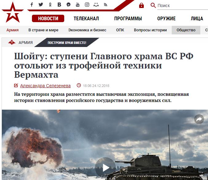 https://tvzvezda.ru/news/forces/content/201812241806-gbmc.htm