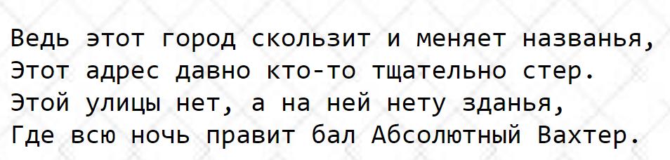 Александр Башлачёв - Абсолютный Вахтёр (1985)