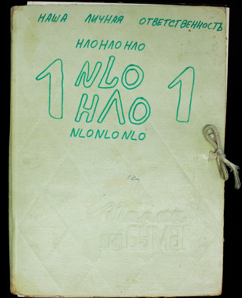 Обложка первого номера журнала «Наша личная ответственность» (1982)