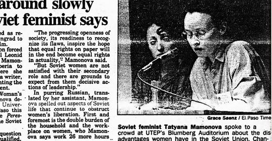 Газетная вырезка из статьи о выступлении Т. Мамоновой и Г. Стайнем