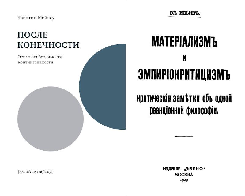 Книги К.Мейясу и В.И.Ленина о доступе к реальности