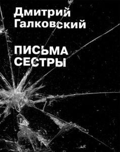 Галковский Д. Письма сестры. М.: Издательство книжного магазина «Циолковский», 2019.