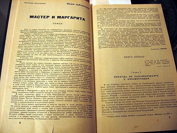 Первое издание«Мастера и Маргариты»: журнальная публикация спустя два с половиной десятилетия после смерти автора