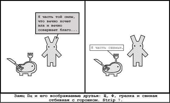 Автор комикса: Линор Горалик
