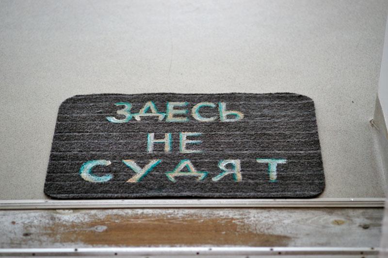 """""""Здесь не судят"""". Арт-коврик при входе на выставку."""