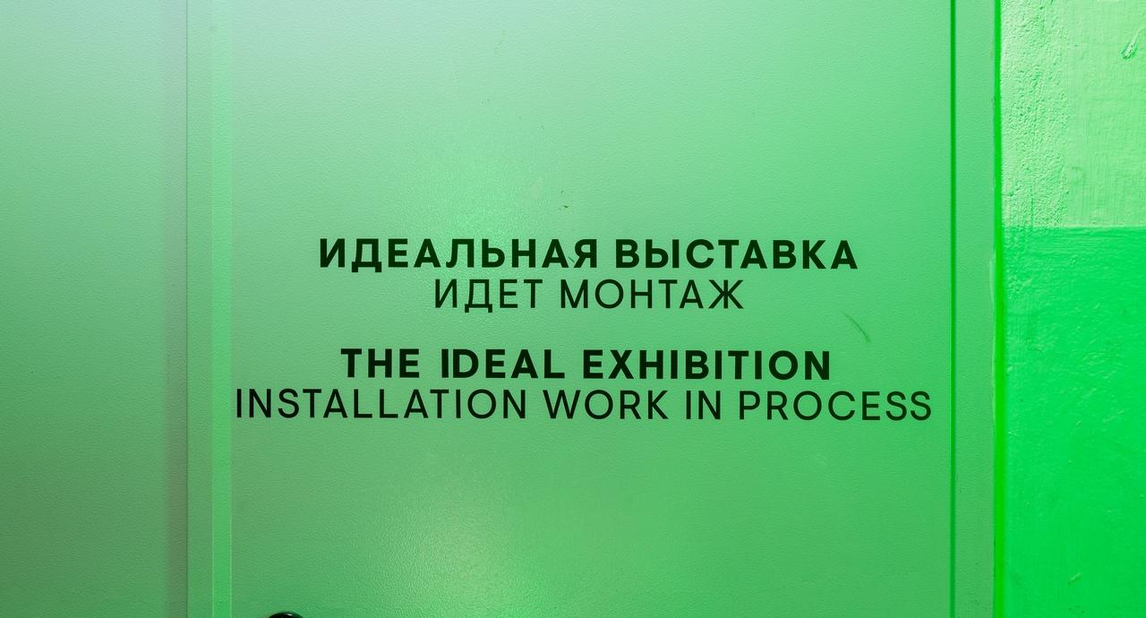 «Идеальная выставка», спецпроект V Уральской индустриальной биеннале / куратор – Света Усольцева