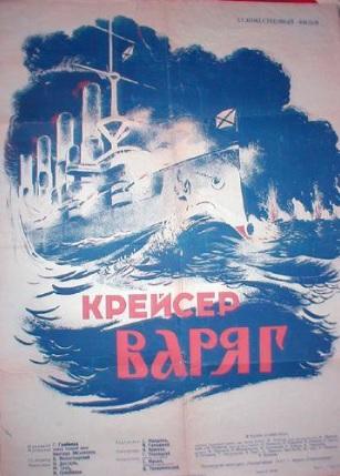 Плакат к фильму«Крейсер «Варяг». Художник: Борис Зеленский, 1947. Из коллекции Музея кино