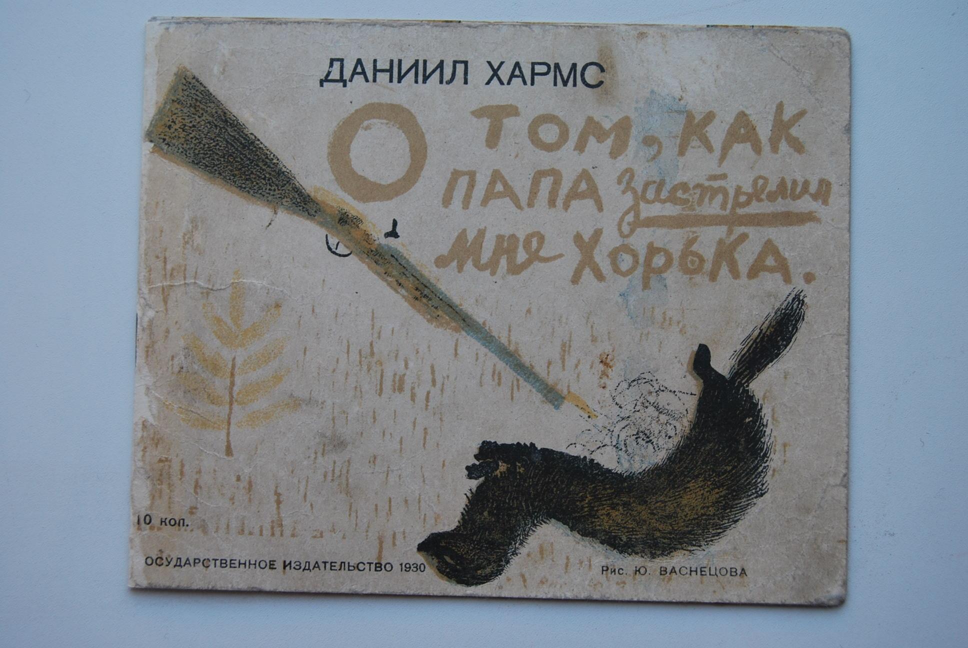 Обложка Васнецова к книге Хармса. 1930