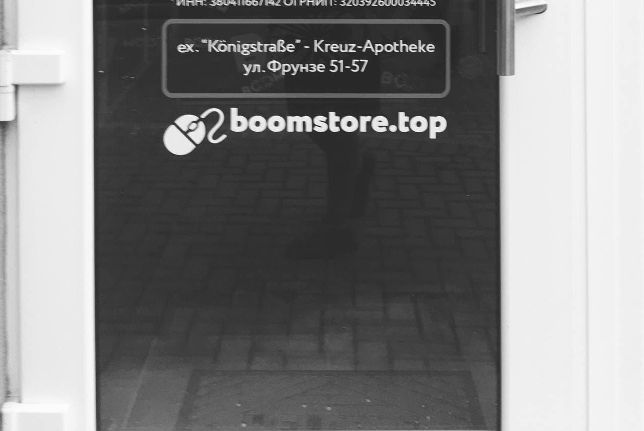 вывеска, на которой указано старое название улицы, на которой находится магазин техники