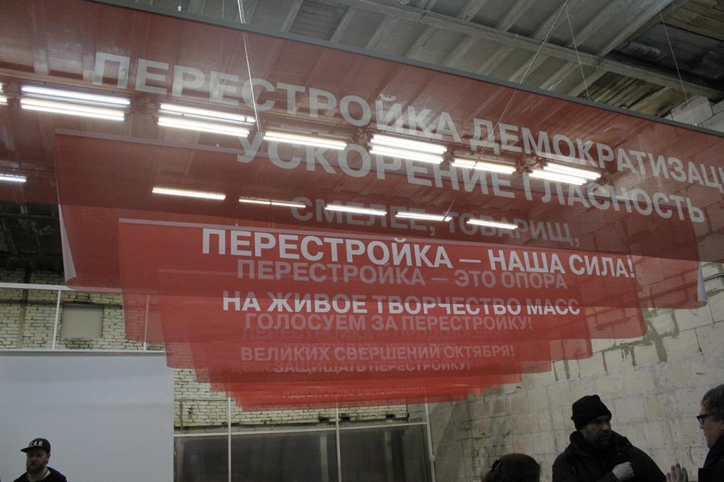 «Агентство сингулярных исследований. Перестройка!» ЦТИ «Фабрика». 2017 // Фото: ЦТИ «Фабрика»