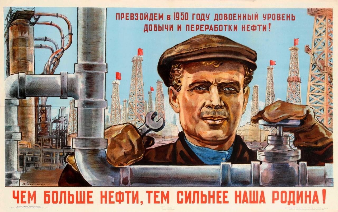 1946, Художник В. Ёлкин.