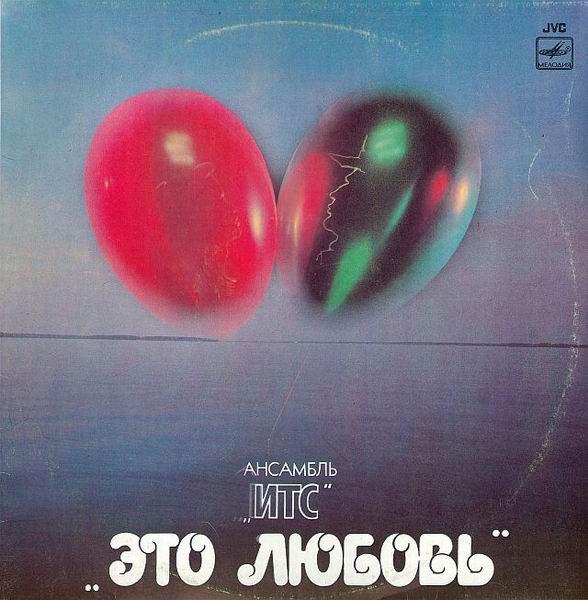 <b>Ансамбль «ИТС». «Это Любовь». 1987 год</b>