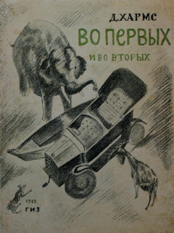 Обложка Татлина к «Во-первых и во-вторых» Хармса. 1929