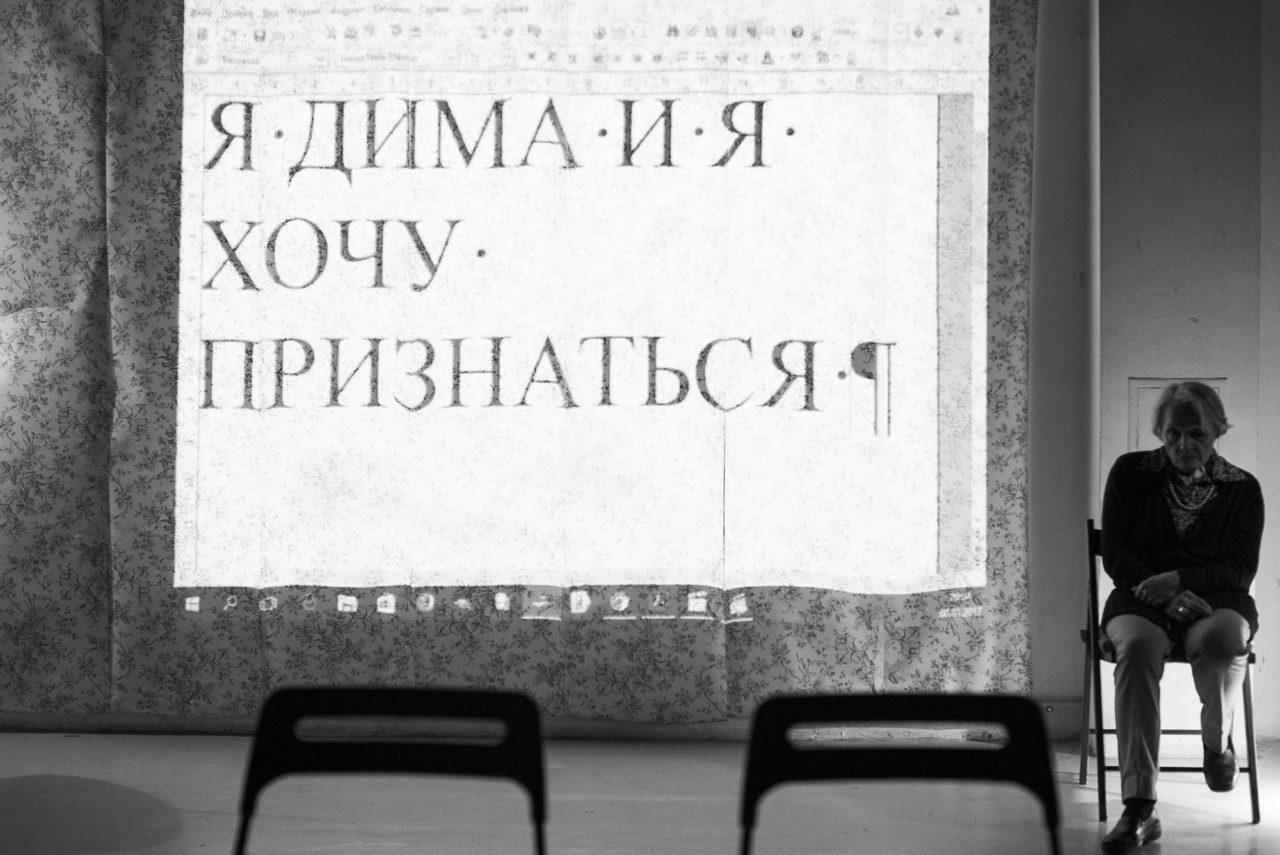 Кадр из спектакля «Выйти из шкафа». Фото: Елена Сычева